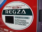 REGZA対応マーク