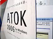 ATOK 2006のパッケージ