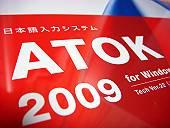 ATOK 2009