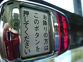バスの降車ボタン
