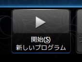 日本語化完了!