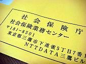 社保庁からの封筒